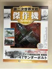 P-47 サンダーボルト|DeAGOSTINI