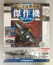 ブリュースター F2Aバッファロー|DeAGOSTINI