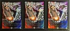 絶望と反魂と滅殺の決断 3枚セット TAKARA TOMY