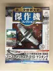 ノースアメリカン P-510 マスタング|DeAGOSTINI