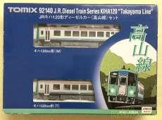 JRキハ120形ディーゼルカー(高山線)セット TOMIX