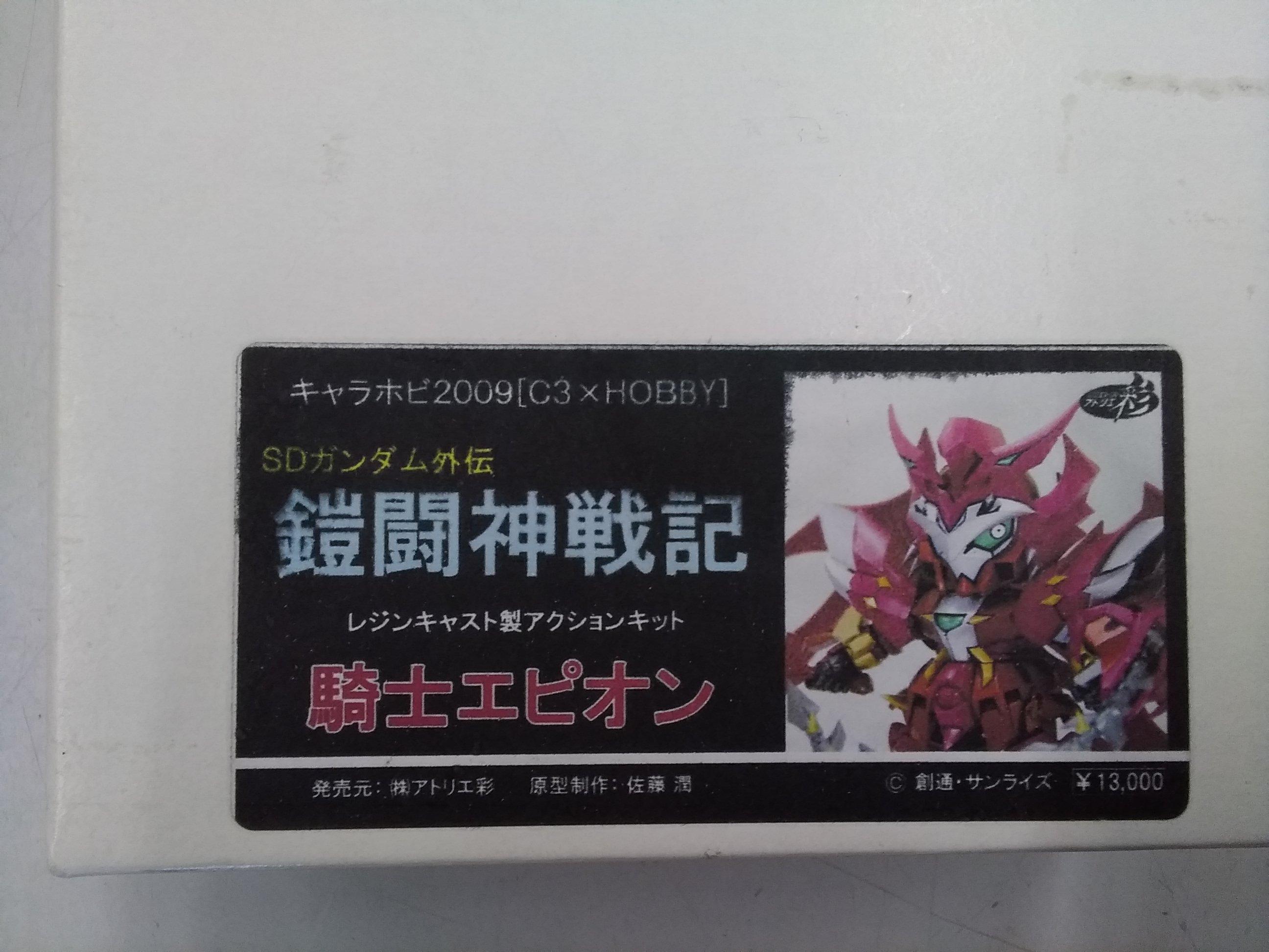 SDガンダム外伝 鎧闘神戦記 騎士エピオン|アトリエ彩