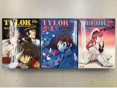 無責任艦長タイラー DVD-BOX 全3巻セット|VAP VIDEO