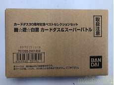 幽遊白書カードダス&スーパーバトル ベストセレクションセット|BANDAI