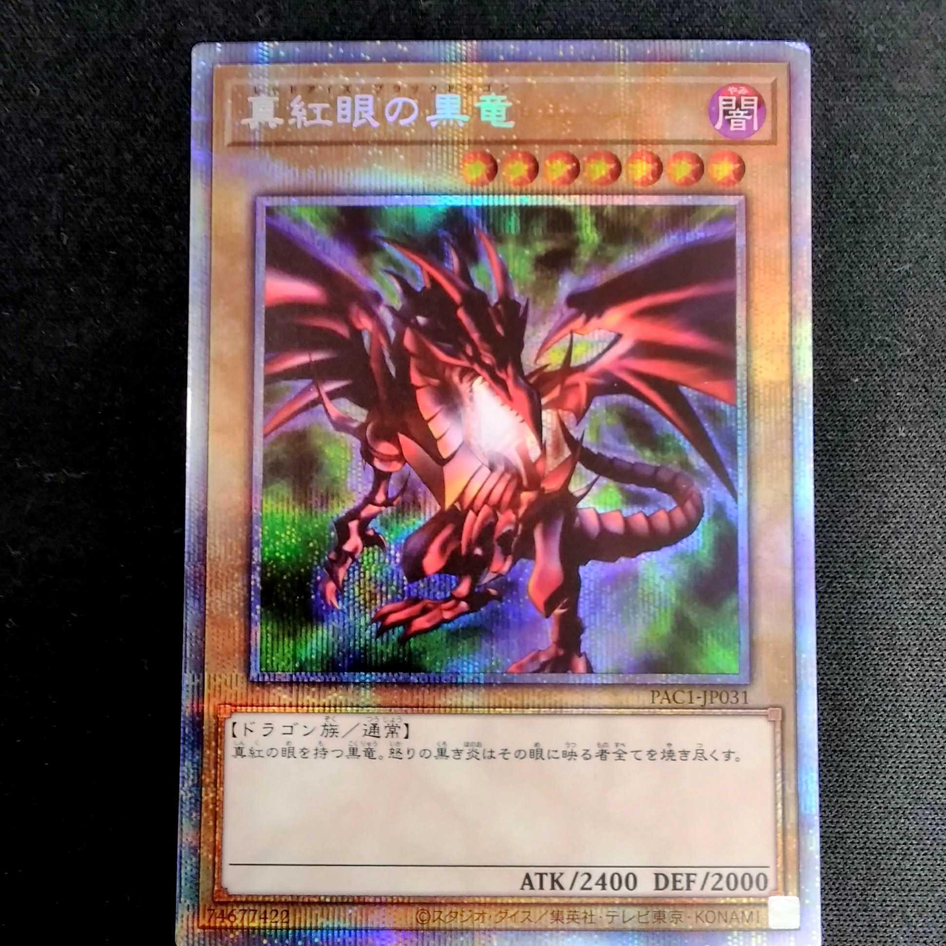 真紅眼の黒竜|KONAMI
