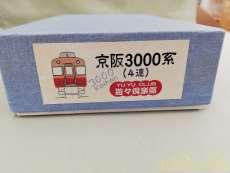 京阪電鉄 3000系 4連|遊々倶楽部
