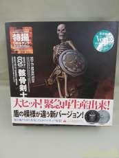 リボルテック 骸骨剣士 VER.2|REVOLTECH