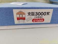 京阪電鉄3000系 3両組|遊々倶楽部