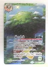 緑の世界/緑の自然神 BANDAI