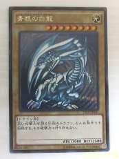 青眼の白龍 ブルーアイズ・ホワイト・ドラゴン KONAMI