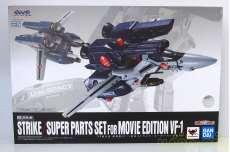 劇場版VF-1対応ストライク/スーパーパーツセット|超合金