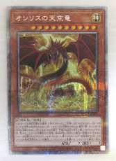 オシリスの天空竜|KONAMI