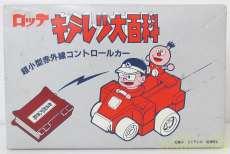 超小型赤外線コントロールカー ロッテ