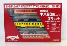 島原鉄道キハ20形タイプ3両セット|ラウンドハウス