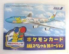 ポケモンカードANAスペシャル'99バージョン ANA