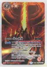 赤の世界/赤き神龍皇 BANDAI