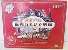 人生ゲーム 昭和のおもひで劇場|TAKARA