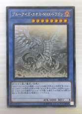 ブルーアイズ・カオス・MAX・ドラゴン|KONAMI