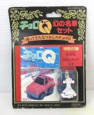 幻の名車セット ソアラ2800GT|TAKARA
