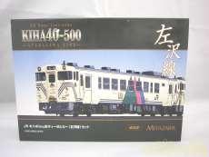 JRキハ40 500形ディーゼルカー(左沢線)セット|TOMIX
