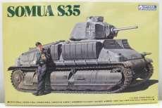 ソミュア S35|グンゼ産業