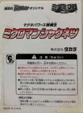 キャラクターグッズ|TAKARA