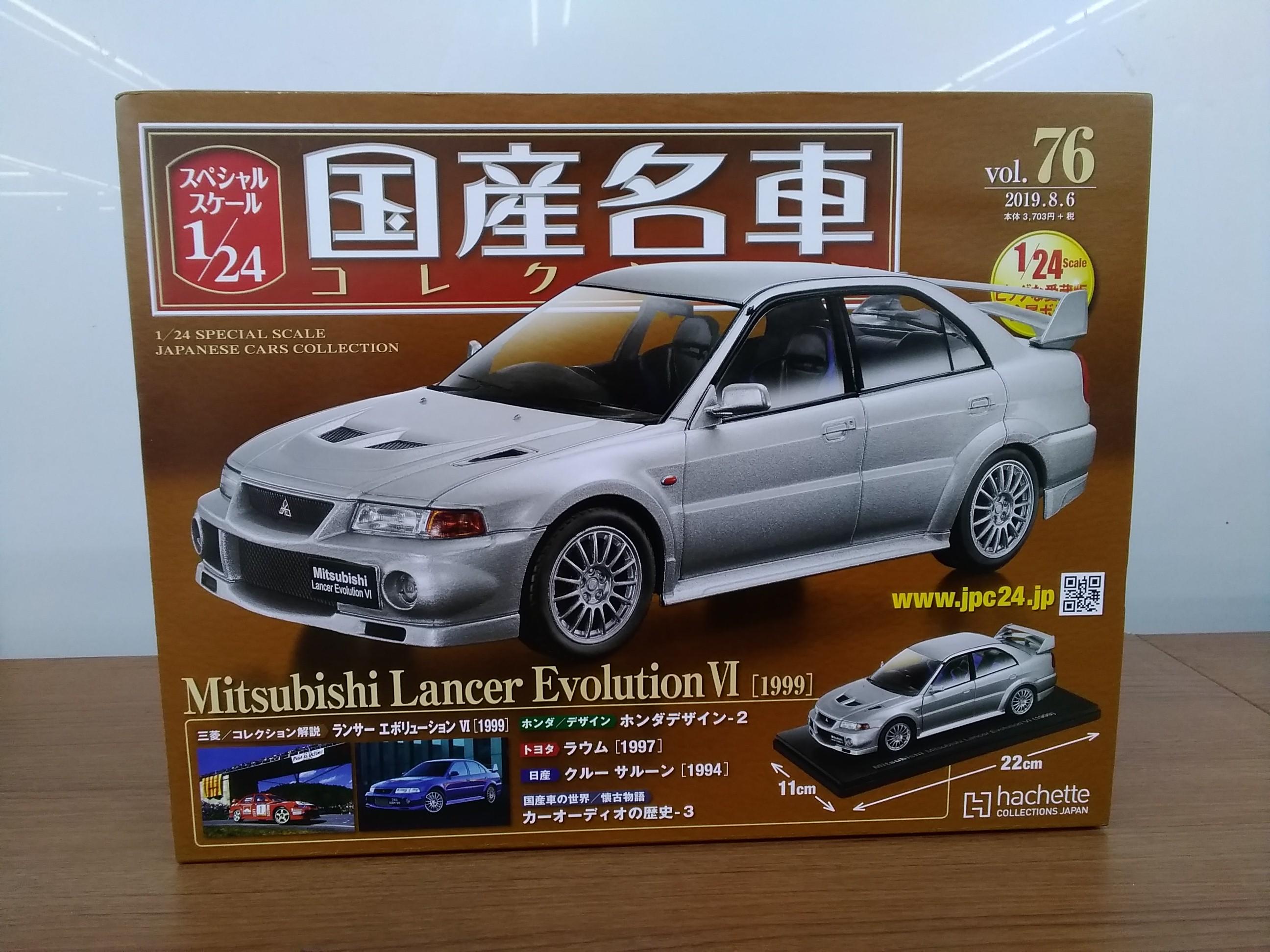 国産名車コレクション|HACHETTE COLLECTIONS JAPAN