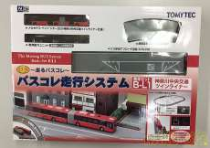 車・電車|TOMYTEC