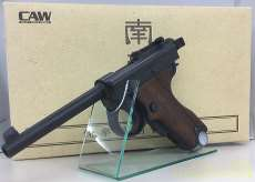 南部式自動拳銃 大型乙|CAW