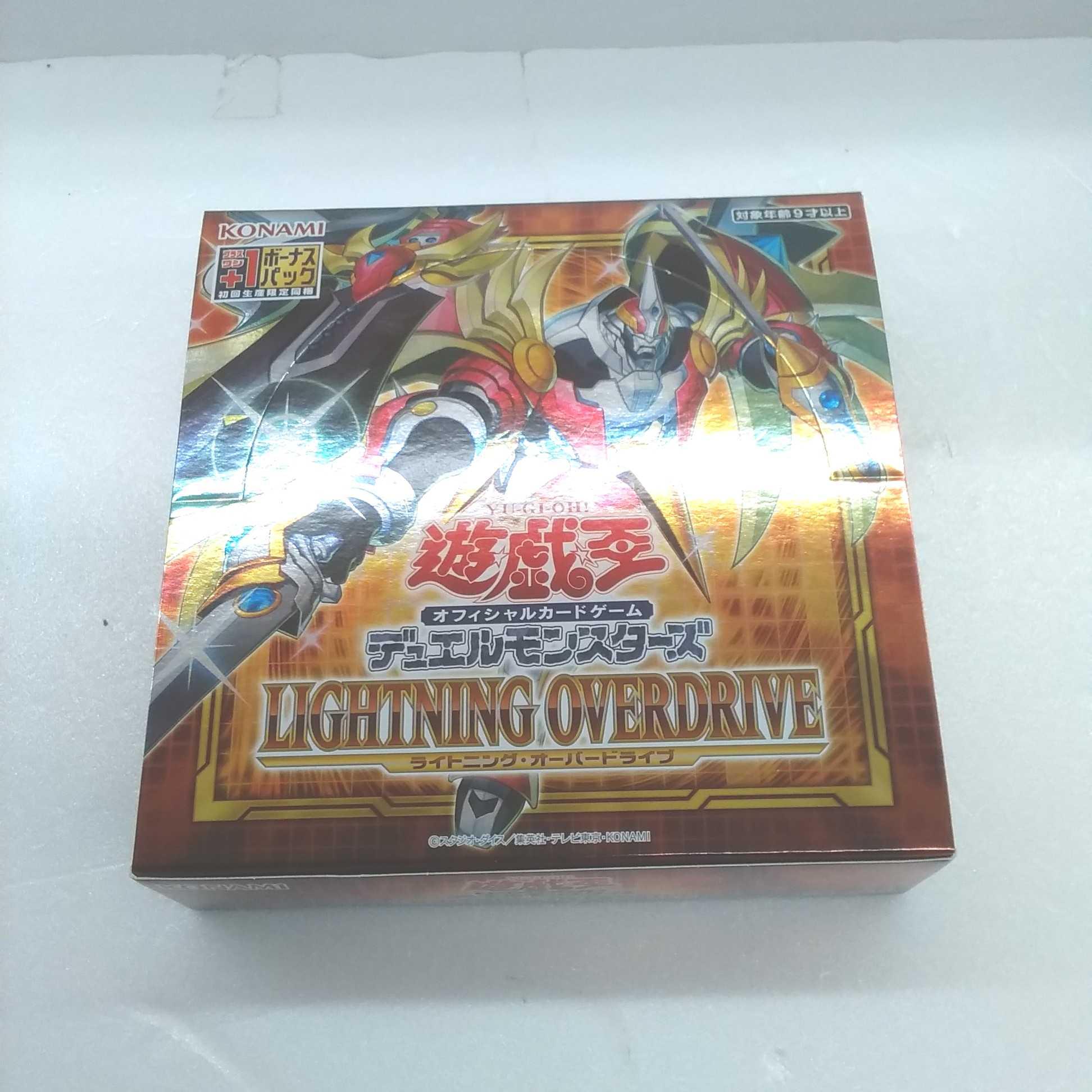 遊戯王 ライトニング・オーバードライブ|コナミ