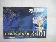 1/350 潜水艦 蒼き鋼イ401|青島文化教材社