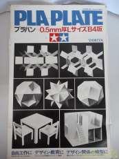 プラバン0.5mm厚Lサイズ(11セット入り)|TAMIYA