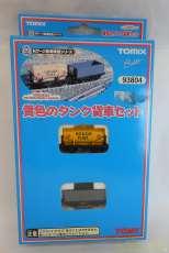 黄色のタンク貨車セット|TOMY