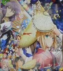 阿波踊りポスター2011|その他ブランド