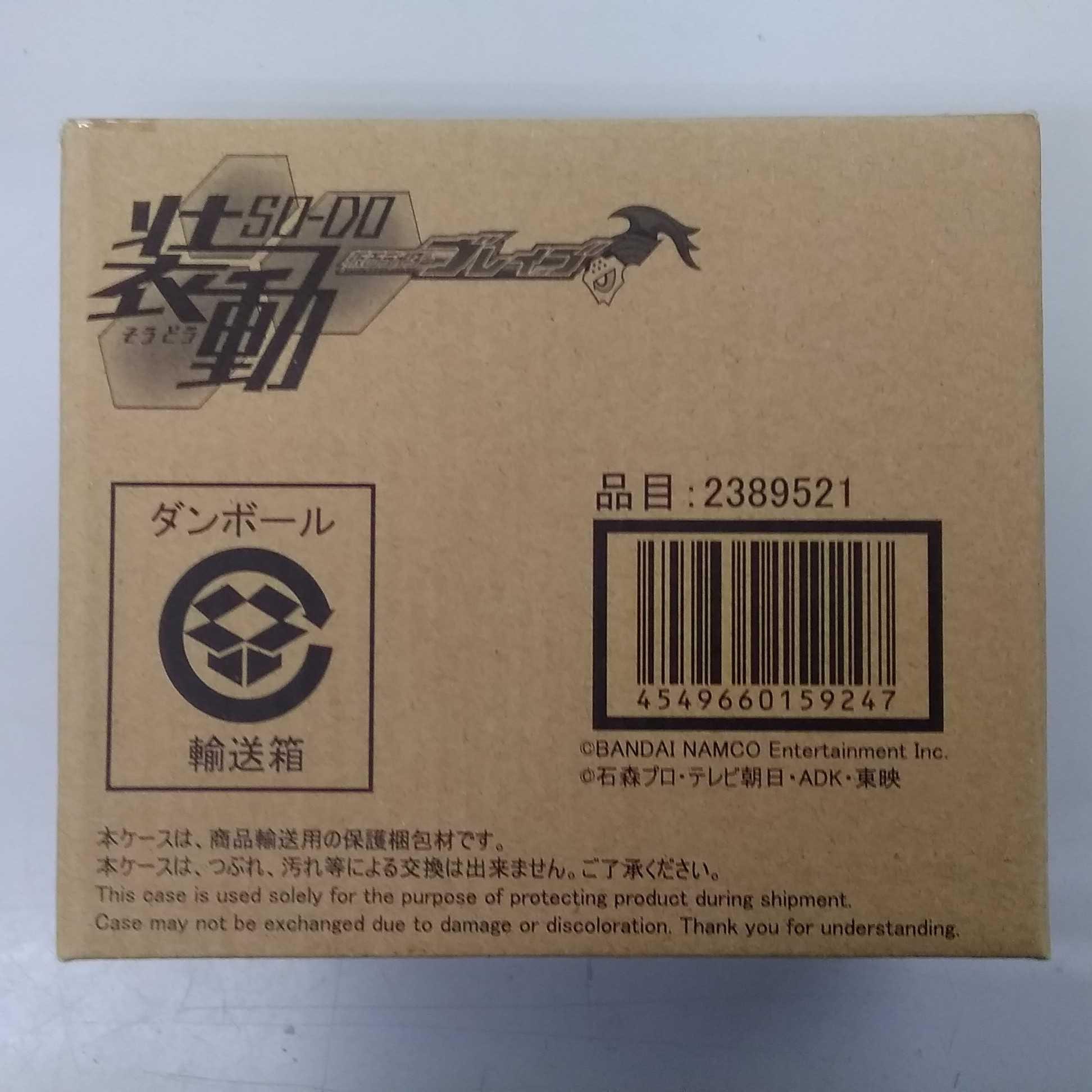 【未開封】装動 仮面ライダーエグゼイド 仮面ライダーブレイブ|BANDAI