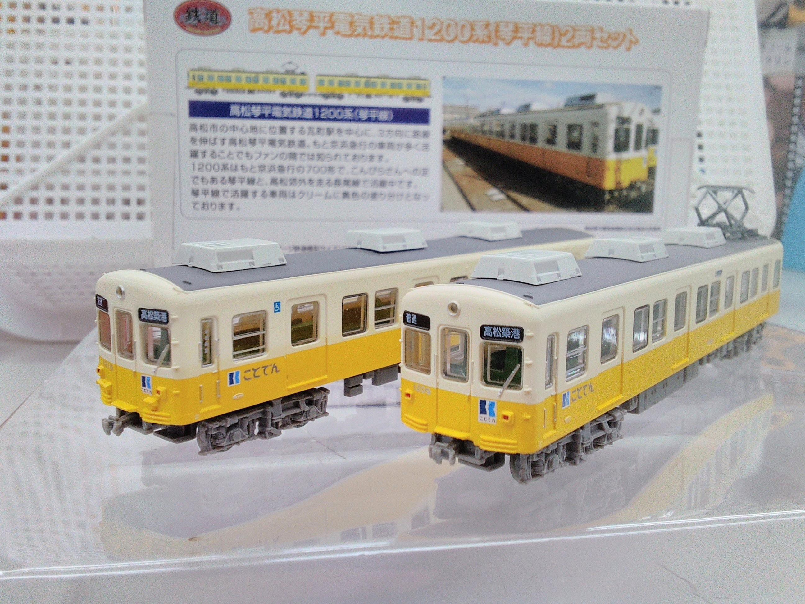 高松琴平電気鉄道1200系2両セット|TOMYTEC