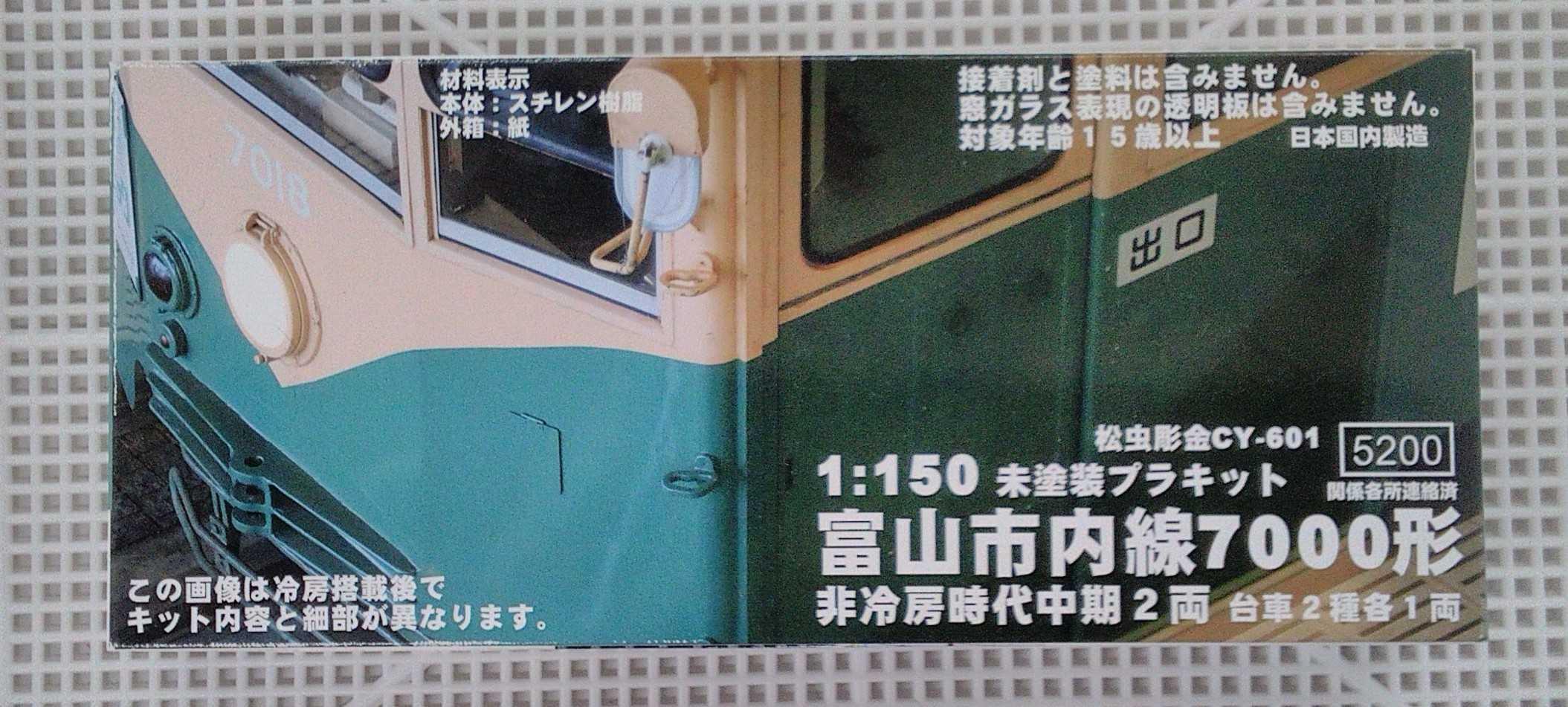 1/150 未塗装プラキット 富山市内線7000形|モデルアイコン