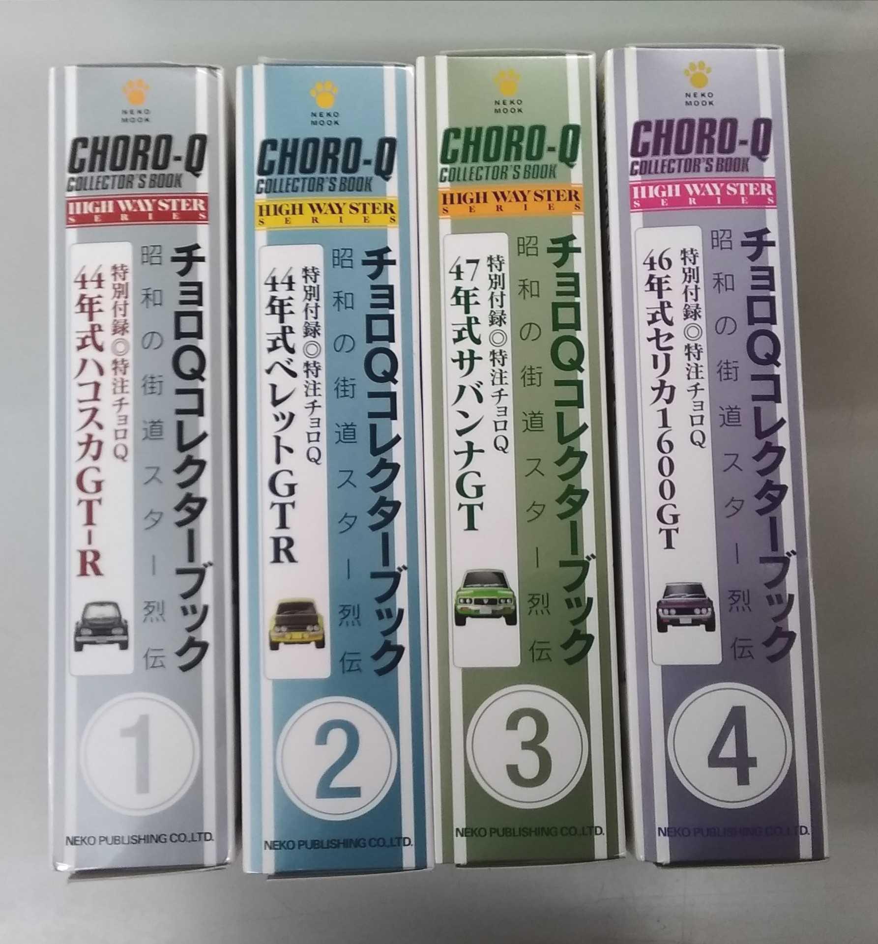 チョロQコレクターブック NO.1-4セット|TAKARA