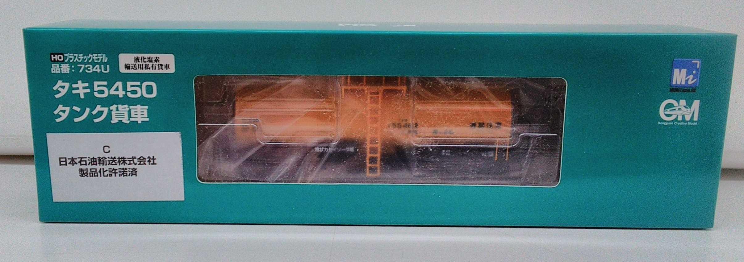 HO タキ5450 タンク貨車|モデルアイコン
