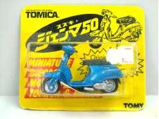 日本製 特注 スズキ ジェンマ50