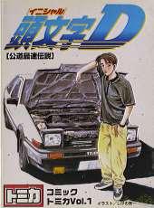 コミックトミカ Vol.1(6台セット)|TOMY