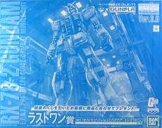 【ラストワン賞】1/100 MG RX-78-2
