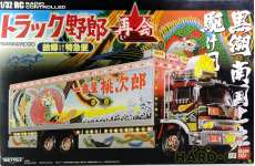1/32 RC トラック野郎 再会 故郷特急便|スカイネット