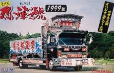 1/32 三代目 烈津號 1999年