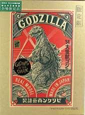 【郡山市美術館ゴジラ展会場限定】 '54大怪獣ゴジラ|ビリケン商会