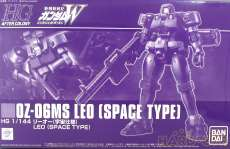1/144 HG OZ-06MS リーオー(宇宙仕様) BANDAI
