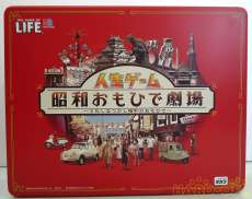 人生ゲーム 昭和おもひで劇場|TAKARA