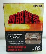 トミカリミテッド ヴィンテージネオ|TOMYTEC
