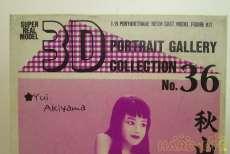 レジンキット 3Dポートレイトギャラリーコレクション|レッズ