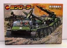 連結戦車クローラー